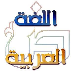 3 ثانوي 2016: الأهداف الخاصة لتدريس مادة اللغة العربية  80b6_9image